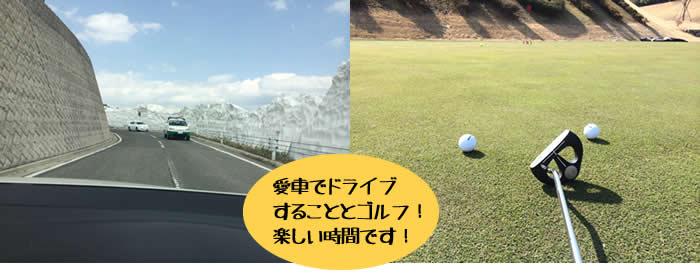 愛車でドライブ することとゴルフ! 楽しい時間です!