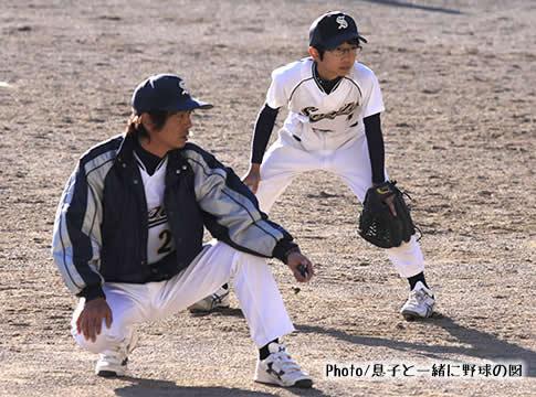 息子と一緒に野球