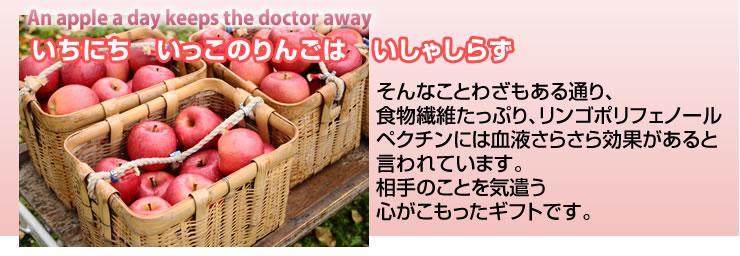 りんごは食物繊維たっぷり、リンゴポリフェノール ペクチンには血液さらさら効果があると 言われています。 相手のことを気遣う心がこもったギフトです。